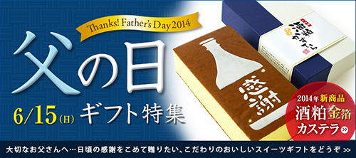 father_banner2014